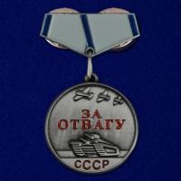 """Фрачник """"За отвагу"""" СССР"""