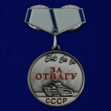 "Фрачник ""За отвагу"" СССР фото"