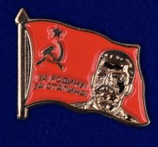 """Значок """"За Родину, за Сталина!"""" фото"""