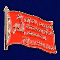 """Значок """"Знамя Победы"""""""