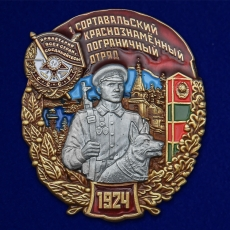 """Знак """"1 Сортавальский Краснознамённый Пограничный отряд"""" фото"""