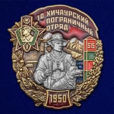 """Знак """"10 Хичаурский Пограничный отряд"""" фото"""