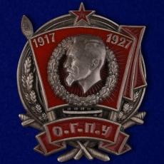 """Знак """"10 лет ОГПУ"""" (1917-1927) фото"""
