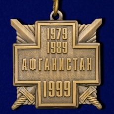 """Медаль """"10 лет вывода войск из Афганистана"""" фото"""