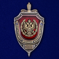 """Знак """"100 лет Департаменту военной контрразведки"""""""