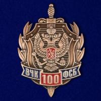 """Знак """"100 лет ФСБ России"""""""