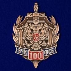 """Знак """"100 лет ФСБ России"""" фото"""