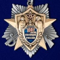 """Знак """"100 лет милиции России"""""""