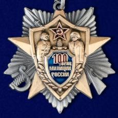 """Знак """"100 лет милиции России"""" фото"""