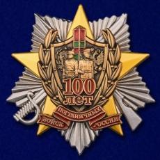 """Знак """"100 лет Погранвойскам России"""" фото"""