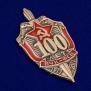 "Знак ""100 лет ВЧК-ФСБ"""
