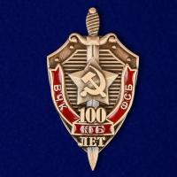 "Знак ""100 лет ВЧК-КГБ-ФСБ"""