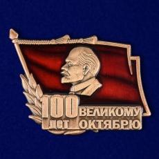 """Знак """"100 лет Великому Октябрю"""" фото"""