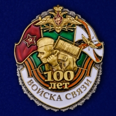 Знак 100 лет Войскам Связи фото