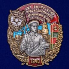 """Знак """"102 Выборгский Краснознамённый Пограничный отряд"""" фото"""