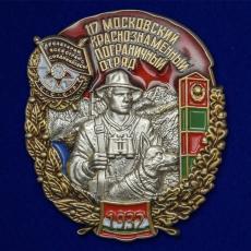 """Знак """"117 Московский Краснознамённый Пограничный отряд"""" фото"""