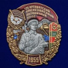"""Знак """"125 Арташатский Краснознамённый Пограничный отряд"""" фото"""