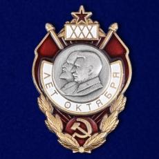 """Знак """"30 лет Октября"""" фото"""