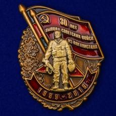 """Знак """"30 лет вывода войск из Афганистана"""" фото"""