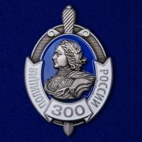 """Знак """"300 лет Российской полиции"""""""
