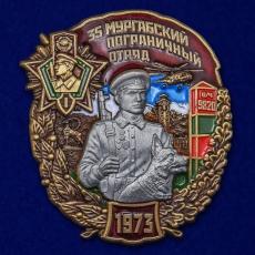"""Знак """"35 Мургабский Пограничный отряд"""" фото"""