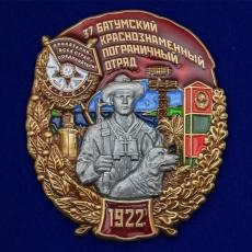 """Знак """"37 Батумский Краснознамённый Пограничный отряд"""" фото"""
