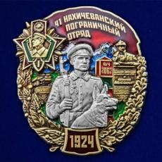 """Знак """"41 Нахичеванский пограничный отряд""""  фото"""