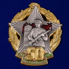 Знак 50 лет Погранвойск СССР фото
