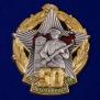 Знак 50 лет Погранвойск СССР