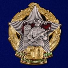 """Знак """"50 лет Погранвойск СССР""""  фото"""