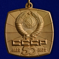 Знак 50 лет СССР (1922-1972) фото