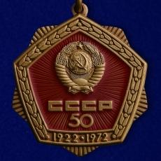 "Знак ""50 лет СССР"" фото"
