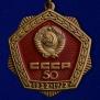 """Знак """"50 лет СССР"""""""