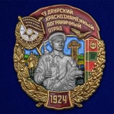 """Знак """"53 Даурский Краснознамённый Пограничный отряд"""" фото"""