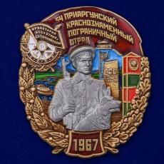 """Знак """"54 Приаргунский Краснознамённый Пограничный отряд"""" фото"""