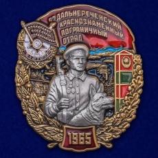 """Знак """"57 Дальнереченский Краснознамённый Пограничный отряд"""" фото"""