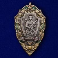 """Знак """"60 лет Погранвойск КГБ"""""""