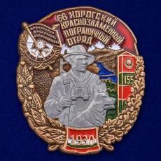 """Знак """"66 Хорогский Краснознамённый Пограничный отряд"""" фото"""