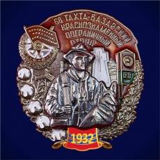 """Знак """"68 Тахта-Базарский Краснознамённый Пограничный отряд"""" фото"""
