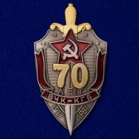 """Знак """"70 лет ВЧК-КГБ"""""""