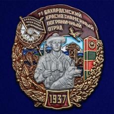 """Знак """"71 Бахарденский Краснознамённый Пограничный отряд"""" фото"""