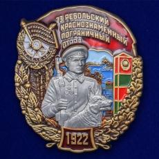 """Знак """"73 Ребольский Краснознамённый Пограничный отряд"""" фото"""