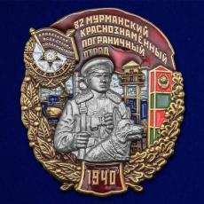 """Знак """"82 Мурманский Краснознамённый Пограничный отряд"""" фото"""