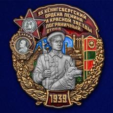 """Знак """"95 Кёнигсбергский Пограничный отряд"""" фото"""