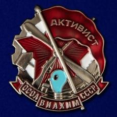 """Знак """"Активист ОСОАВИАХИМ"""" СССР фото"""