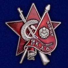 Знак Бойцу 1-го Коммунистического добровольческого отряда фото