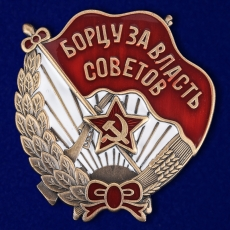 "Знак ""Борцу за власть Советов"" фото"