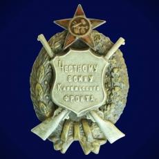 Знак Честному воину Карельского фронта фото