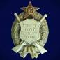 Знак Честному воину Карельского фронта фотография