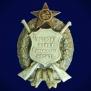 Знак Честному воину Карельского фронта
